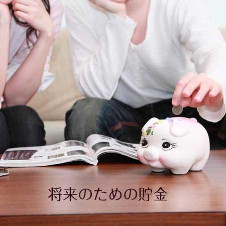 豚の貯金箱の前に10円硬貨を入れるカップル
