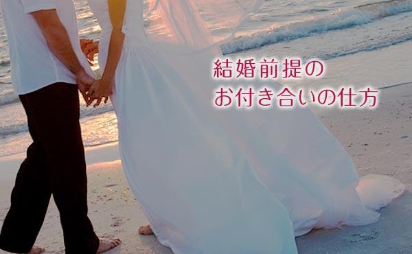 『結婚を前提にお付き合いしたい』女性がしておきたい5つのこと
