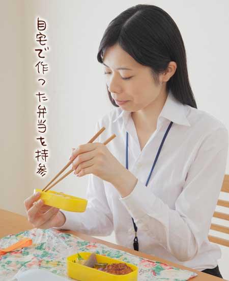 自作の弁当を持参する女性