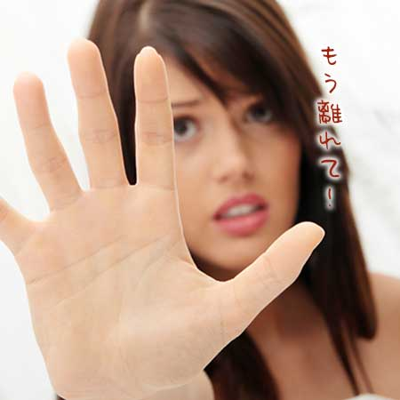 手で静止しながら離れてと言う女性