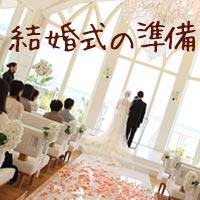 結婚式の準備に「けんか」は不可欠!?揉め事を減らす5つのコツ