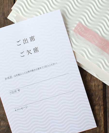 招待客の出席カード