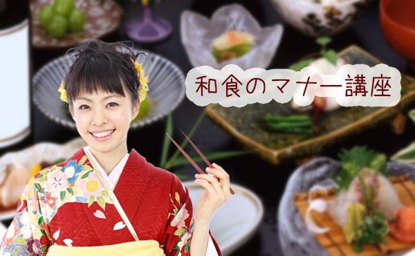 和食マナー・日本食の作法を知らなかったは通用しない