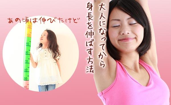 大人もできる身長を伸ばす方法!体のゆがみ矯正とファッション術
