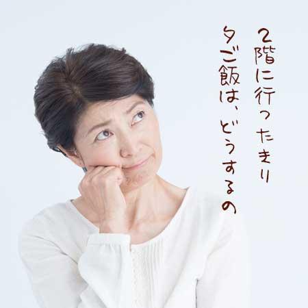 上を見て、何しているのと、考える年配女性