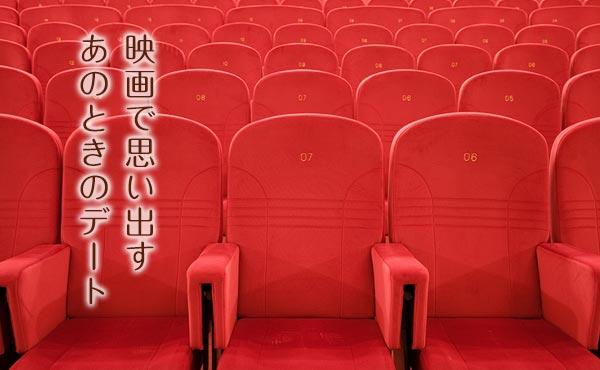 「初デートは映画に行こう!」会話に困らない映画デートの必勝法