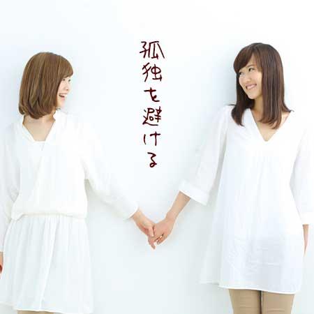 友達と手をつなぐ女性