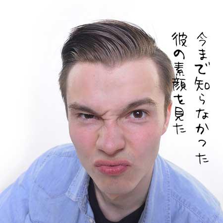 不機嫌な表情で顔をゆがめる男性