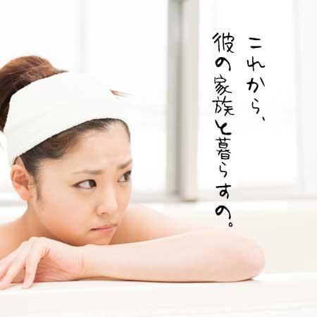 お風呂の中で不安そうな顔で考え込む女性