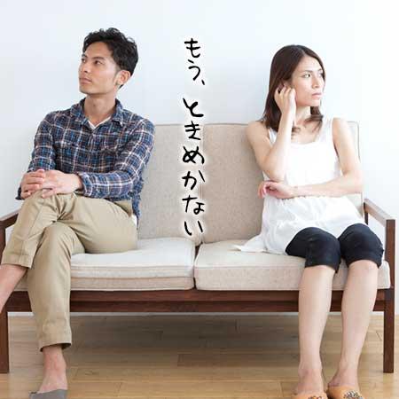 互いに顔を背けて座る男女