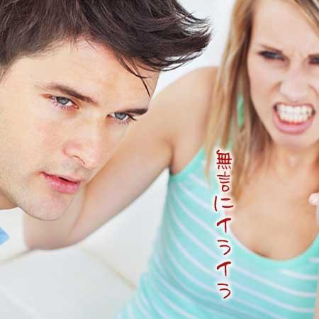 彼の横で怒る女性