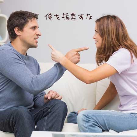 互いに指差すカップル