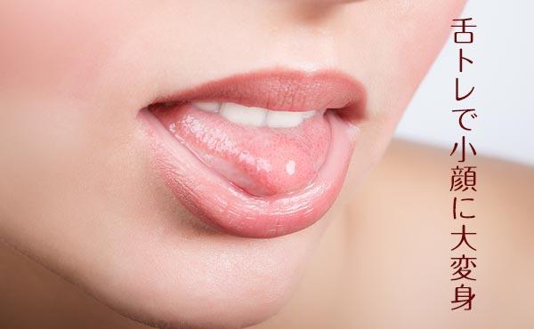 舌トレで「キュッ」と小顔に大変身する方法【口臭&イビキも解消】
