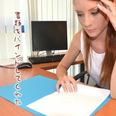 書類をバインドしている女性