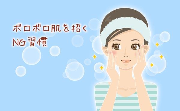 ニキビや肌荒れの改善法!ボロボロ肌を引き起こすNG習慣