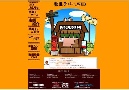 駄菓子バートップページ