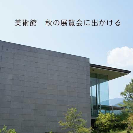 地方の美術館