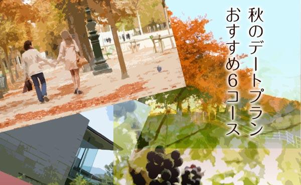 【秋デートプラン】2人の仲が深まる6つの楽しみ方!