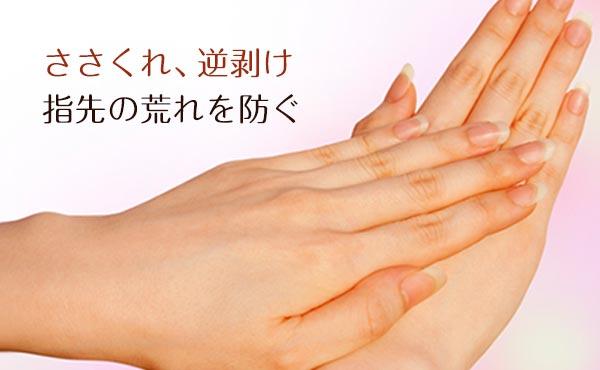 ささくれ・逆剥けの原因と予防法!きれいな指先をキープするコツ