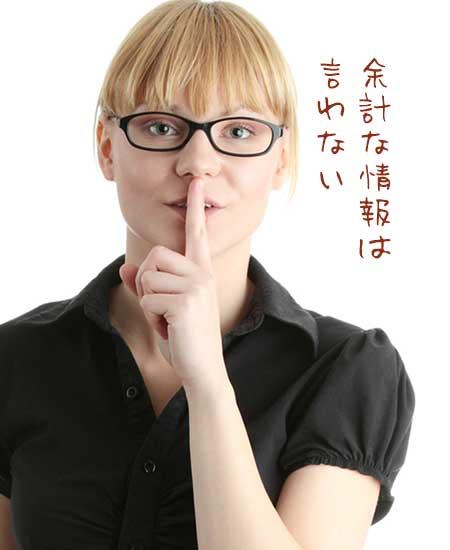 口に指を当てるオタク女性