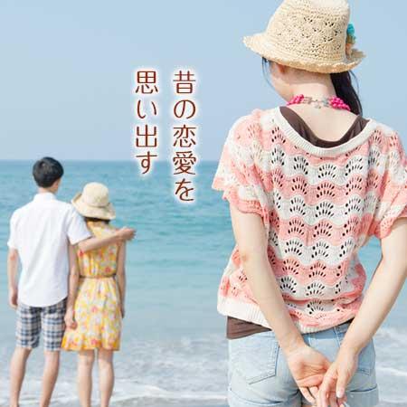 海岸をデートする男女を見つめる女性