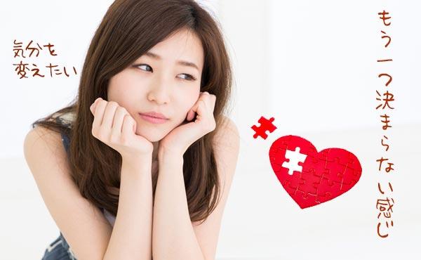 婚活に疲れた人を救う6つの対処法