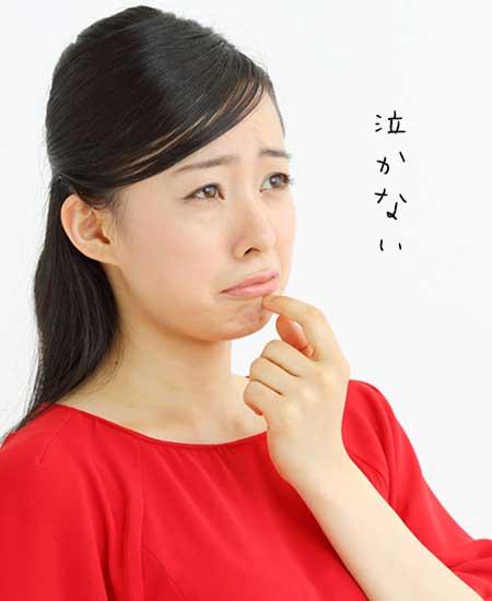 泣きそうな表情の女性
