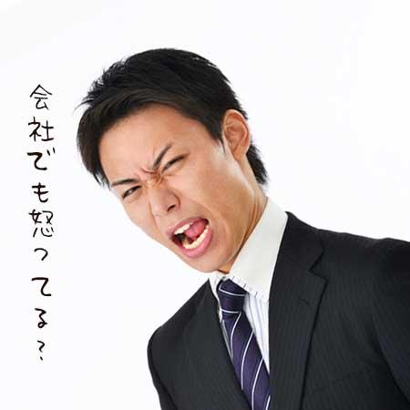 眉間に皺を寄せながら怒り顔の男性