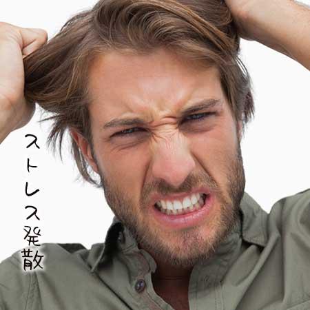 頭を掻き毟りながら怒る男性