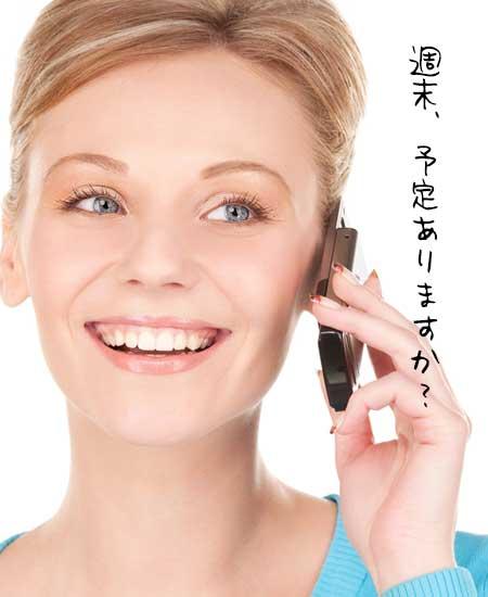 電話で相手の予定を聞く女性
