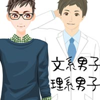 「文系男子or理系男子」相性診断チェック!彼氏にするならどっち?