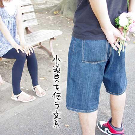 花束を隠し持ちながら告白する男性