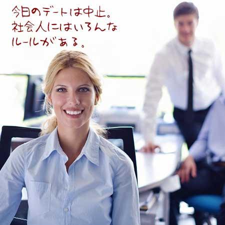 職場で女性が正面を見て一言。