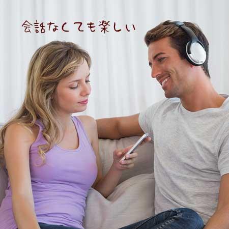 ヘッドフォンする男性とスマホを見る女性
