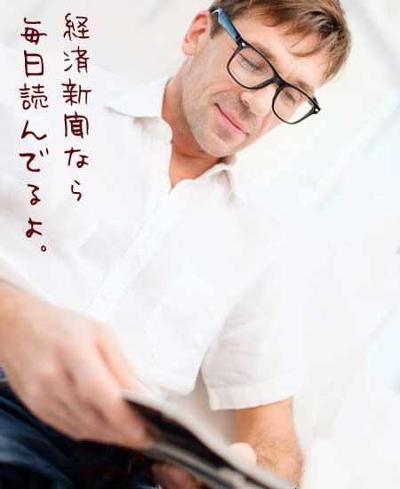 雑誌を読む男性