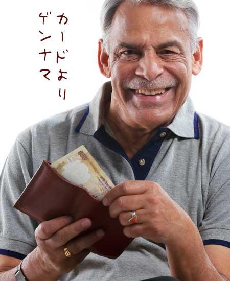財布から紙幣を出す年配男性