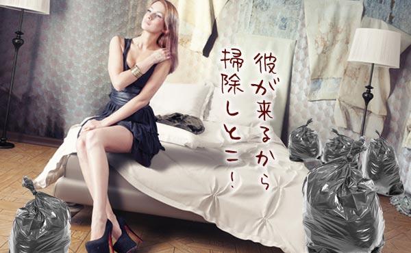 部屋が汚い女じゃ初の家デートで恋が終わる!キレイな部屋を作る方法