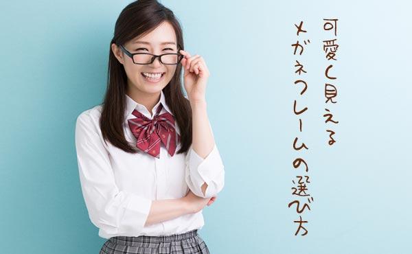 おしゃれなメガネの選び方「顔の形に似合うフレームはどれ?」
