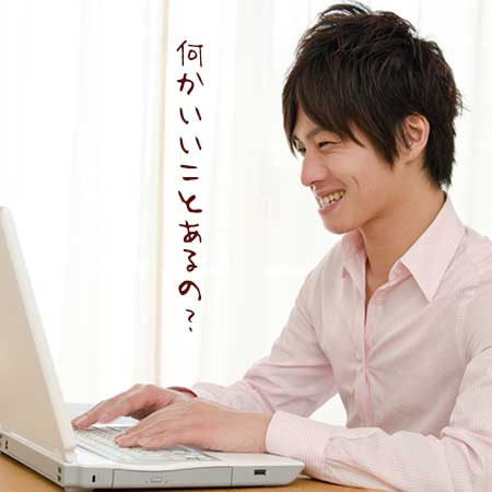 ニタつきながらパソコンを見ている男性