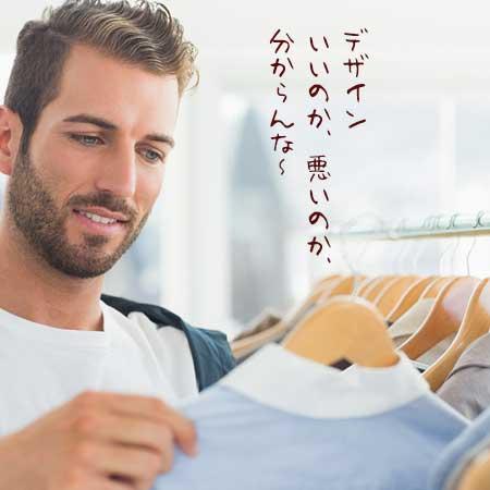 店で服装を選でいる男性