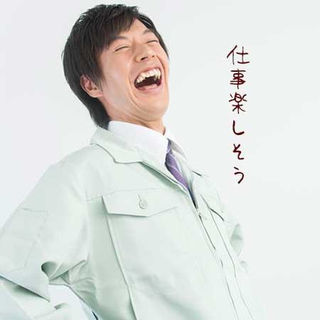 作業着を着た男性が笑っている