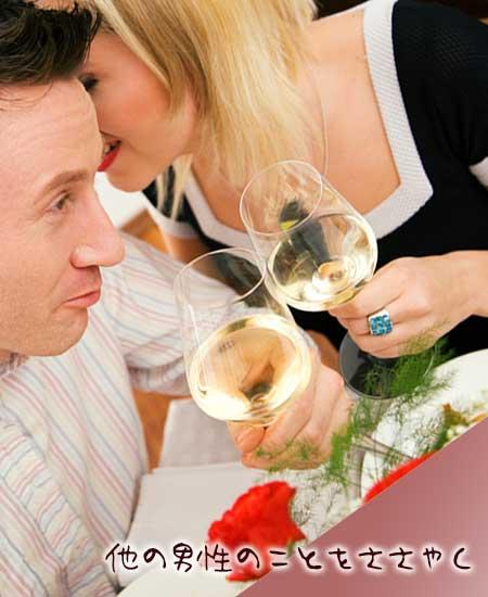 食事をしながら彼の耳元でささやく女