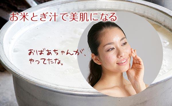 お米のとぎ汁で洗顔するだけで美肌になれる【自然派の美容法】