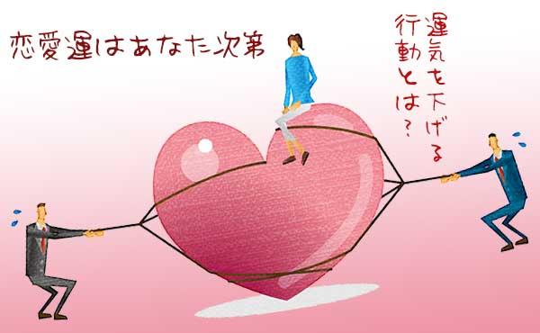 恋愛運を上げるために今すぐ直したい女性の悪い癖7つ!