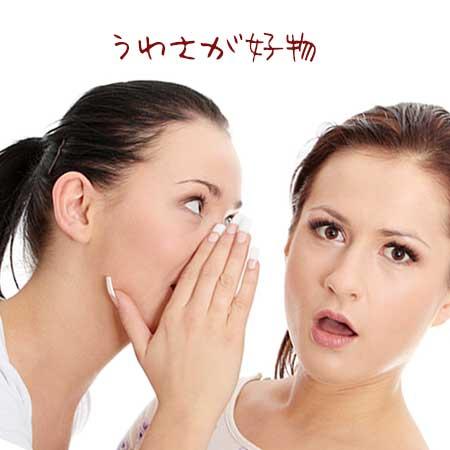他の女性に耳打ちする女性