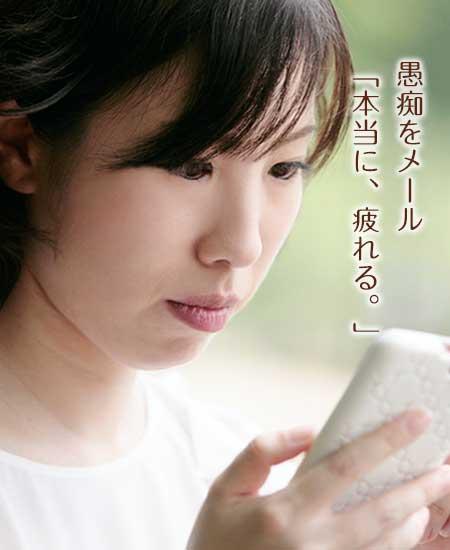 無表情でスマホを操作する女性