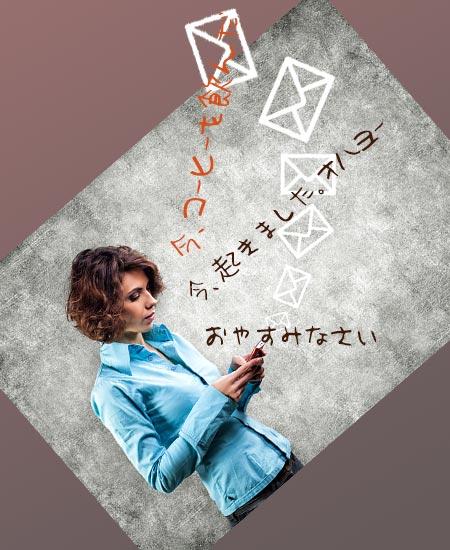 メールを多発する女性