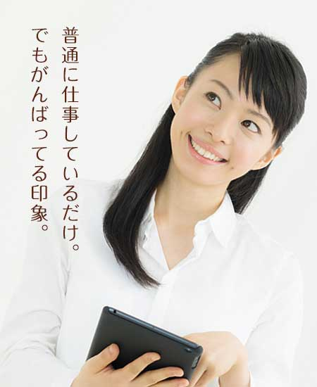 タブレットを持ちながら微笑む女性