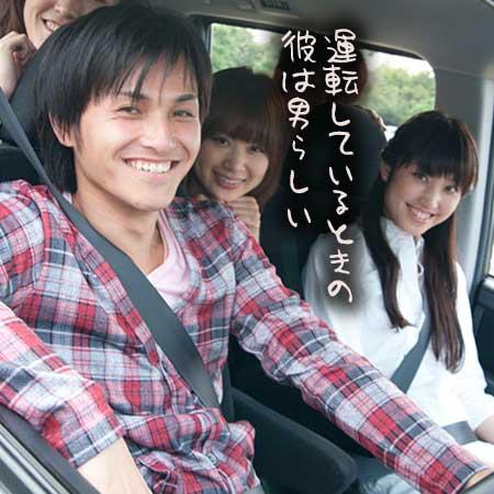 運転してる彼の隣で微笑む女性