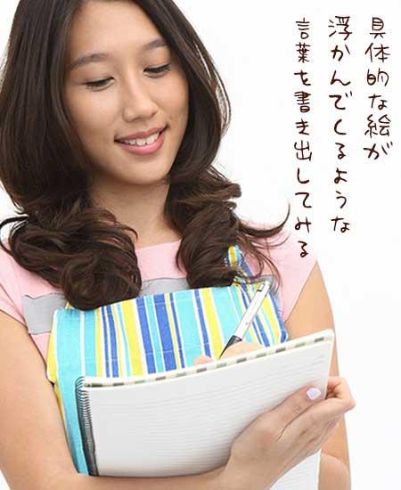 ノートに書き出している女性